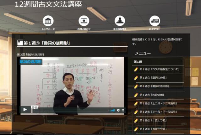 12週間オンライン古文文法講座